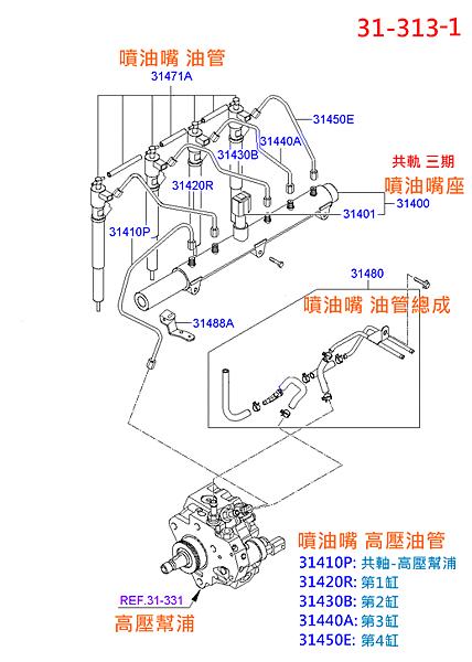 STAREX H1 (31-313-1) 燃油管