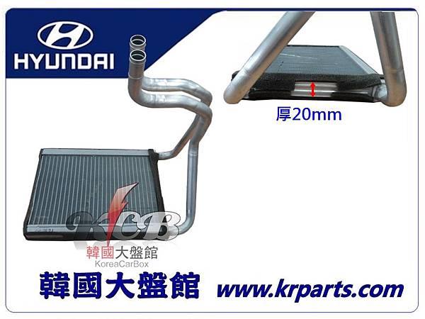 TUCSON 暖風箱(厚20mm)