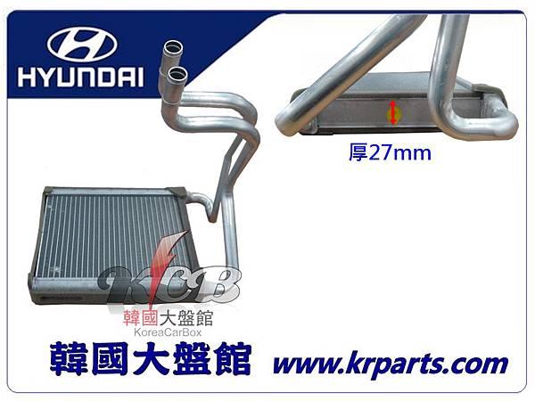 TUCSON 暖風箱(厚27mm)