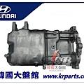 I30 柴油 引擎 油底殼