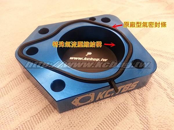 KC.TBS R18R20 第二代節氣門墊寬器_005