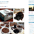 TINA梅的天地  富迪卡概念烘焙~熔岩巧克力蛋糕 - yam天空部落