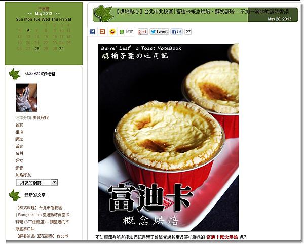 【烘焙點心】台北市北投區│富迪卡概念烘焙.醇奶蛋塔 -- 不加一滴水的蛋奶香濃 - 桶子葉の吐司記 - 無名小站