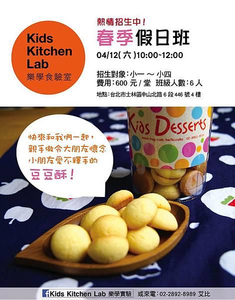【KKL 教學課程】豆豆酥