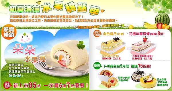 20100520-初夏清涼水果季-for富迪卡-w1000.jpg