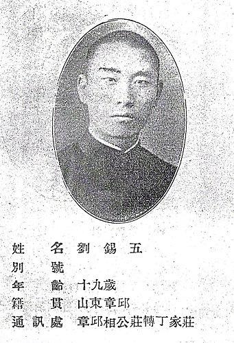 劉維中師.5