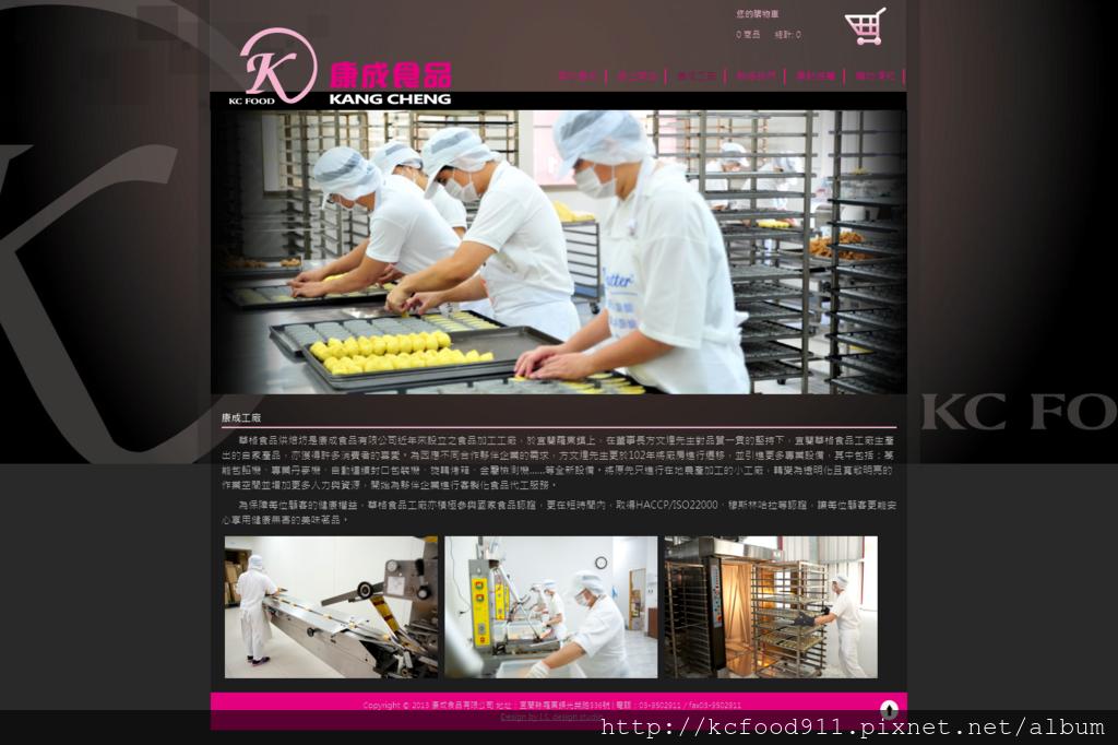 宜蘭羅東康成食品加工工廠-華格食品烘焙坊提供企業進行客製化食品代工服務
