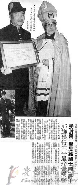 郎雄受勳為天主教爵士.jpg
