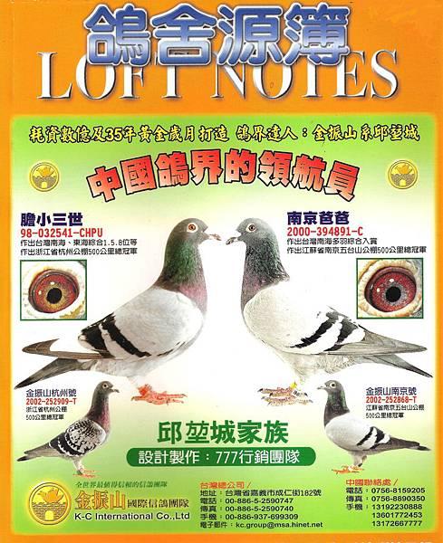 鴿舍日記封面 001