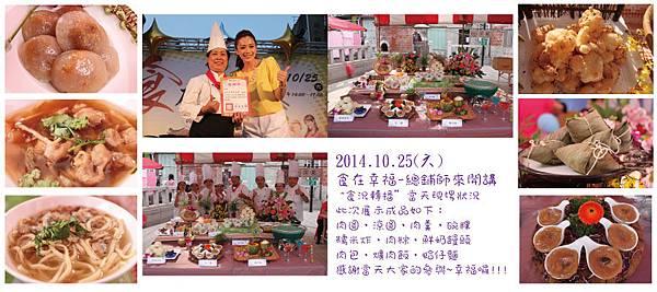 20141025彰化小吃