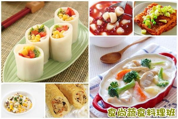 食尚蔬食料理班