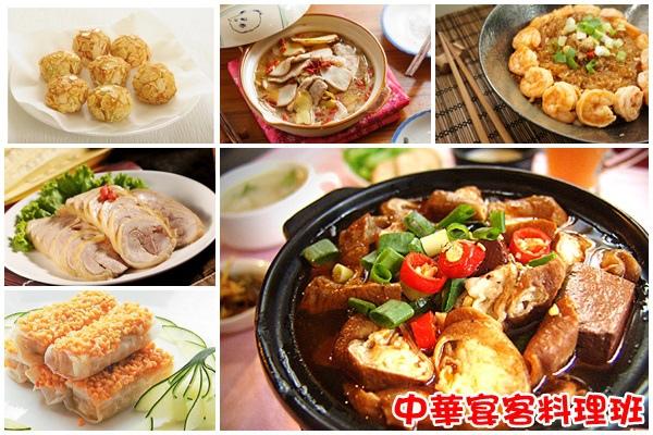 中華宴客料理班