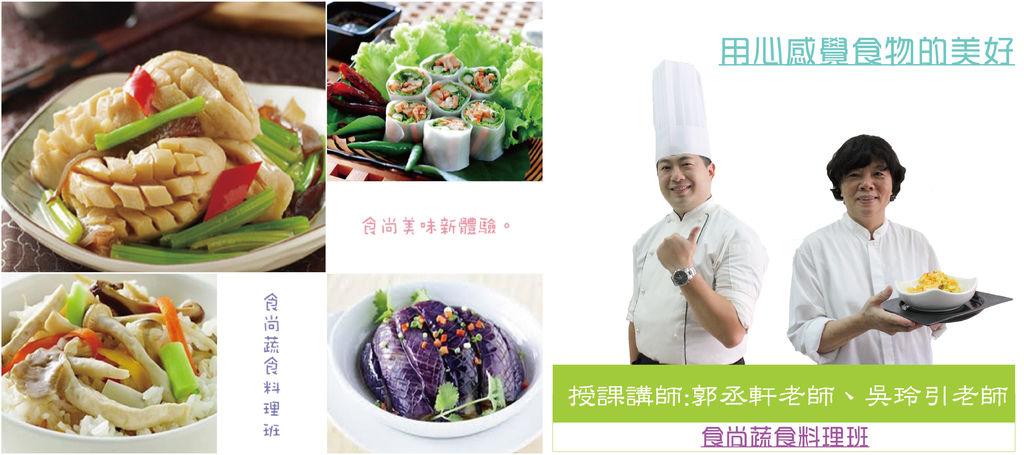 【蔬食,用心感覺食物的美好】