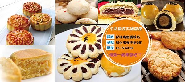 中式麵食.jpg