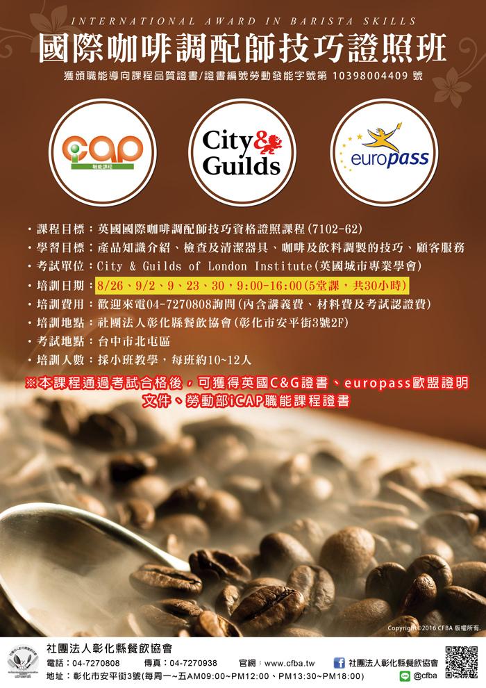 國際咖啡調配師技巧證照班_A4_0718改.jpg