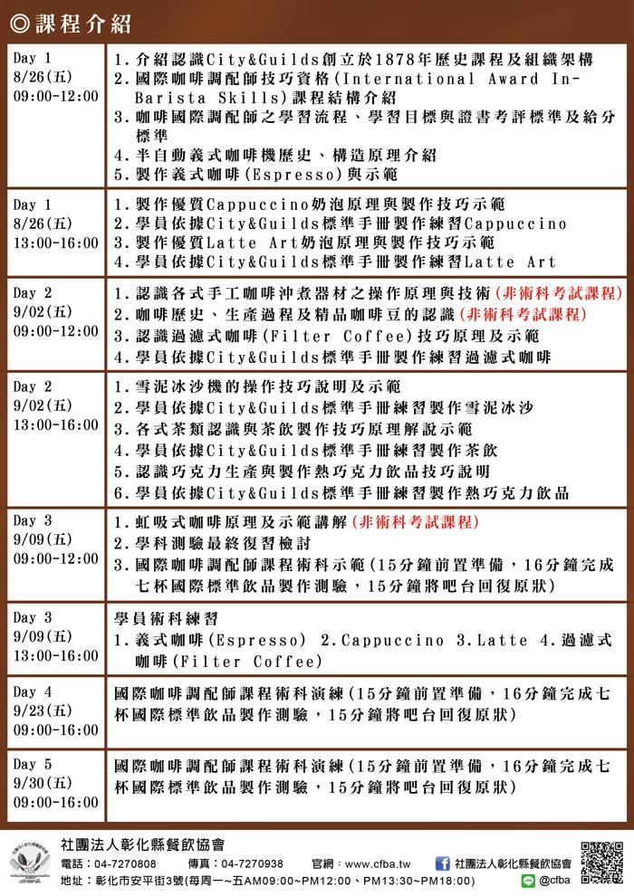 國際咖啡調配師技巧證照班_A4_課程介紹.jpg