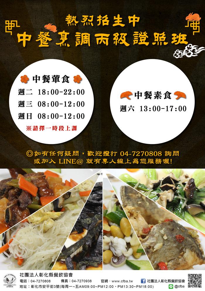 中餐丙級廣告.jpg