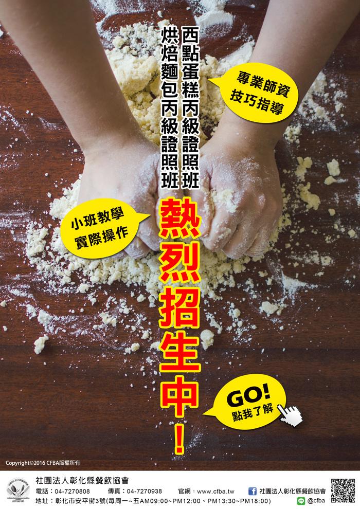 160804_麵包%26;蛋糕廣告.jpg