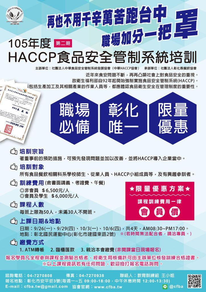 HACCP-A4-第二梯-01-轉曲-01.jpg