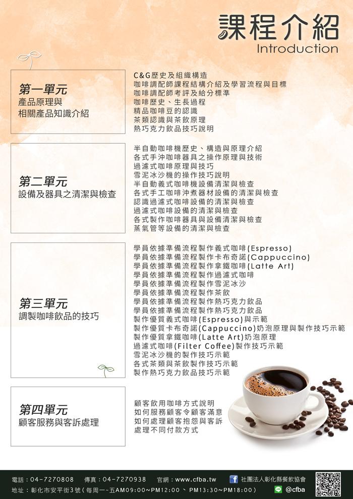 第六期_國際咖啡調配師技巧證照班_課程介紹.jpg