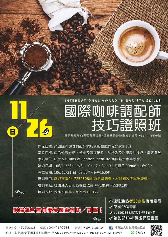 第六期_國際咖啡調配師技巧證照班.jpg