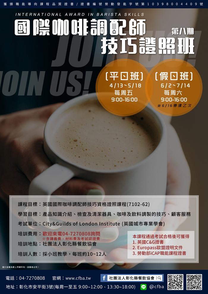 第八期_國際咖啡調配師技巧證照班-1.jpg