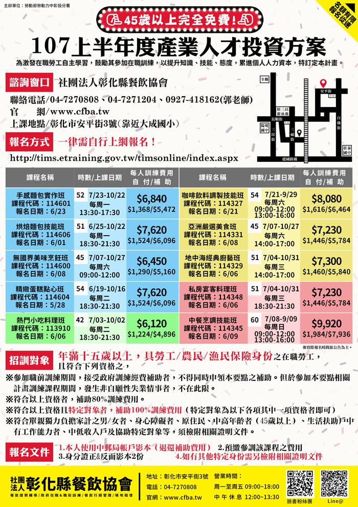 180502_107上海報_700.jpg
