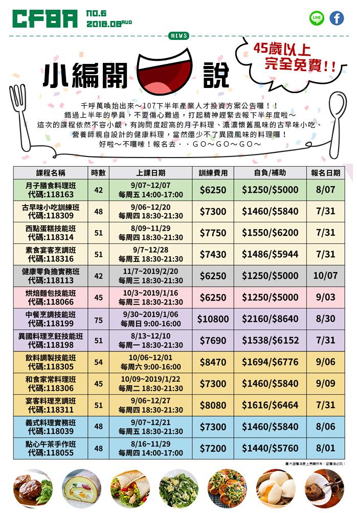 LINE@電子報_8月內文_01.jpg