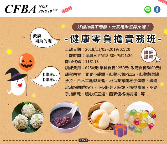 LINE@電子報_10月內文_01.jpg