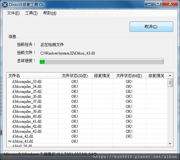 DirectX Repair 檢測及修復系统的DirectX @ 阿尼的家:: 痞客邦::