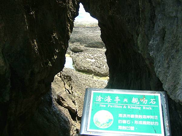 滄海亭與親吻石