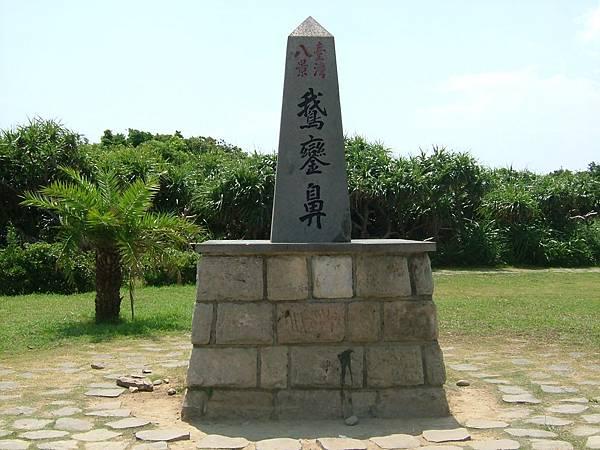 墾丁國家公園台灣八景鵝鑾鼻