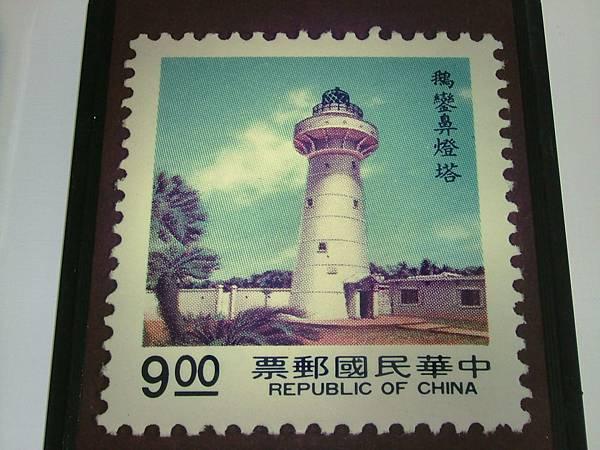 鵝鑾鼻燈塔郵票