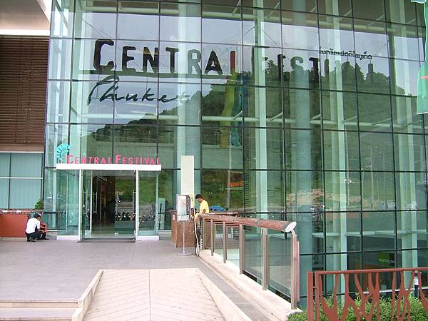 CENTRAL FESTIVAL百貨公司外