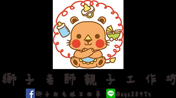 獅子老師親子工作坊小logo-2.png