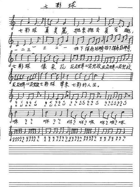 七彩球譜例.JPG