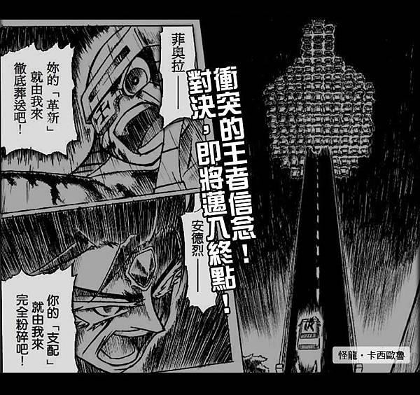 VIO軍之章(4/5)