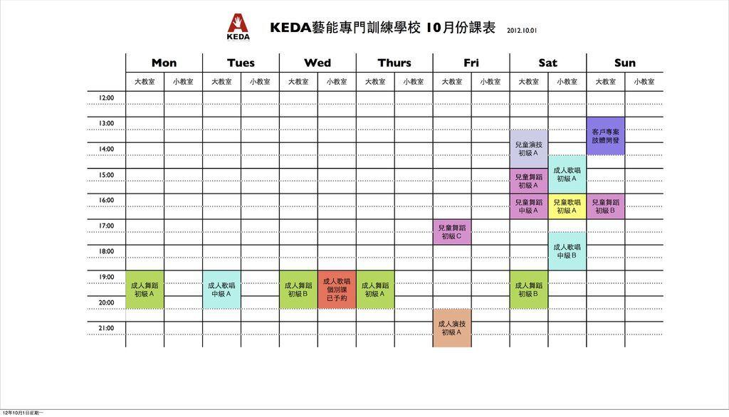 KEDA10月課表
