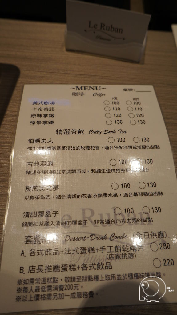 下午茶價位表