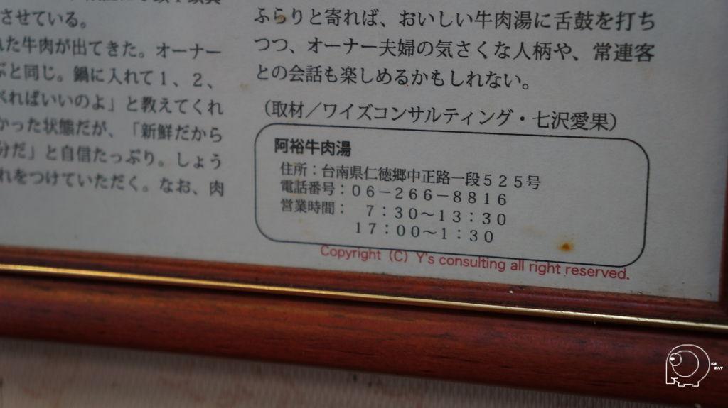 日本採訪文