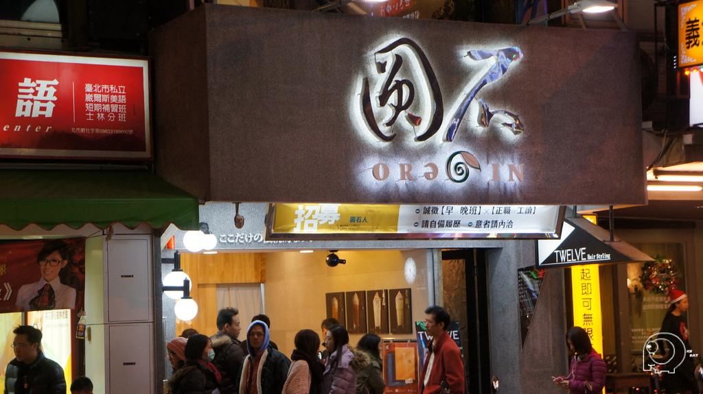 圓石飲料店
