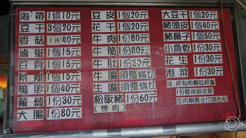 小菜價目表