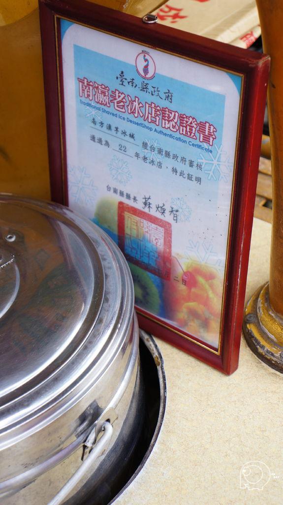 傳統芋仔冰