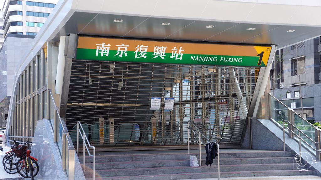 南京復興站
