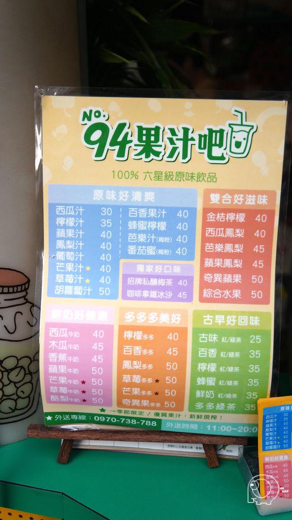 94果汁吧