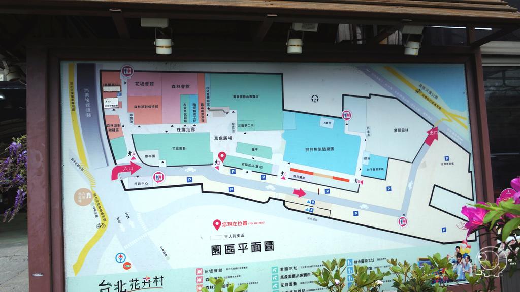台北花卉村