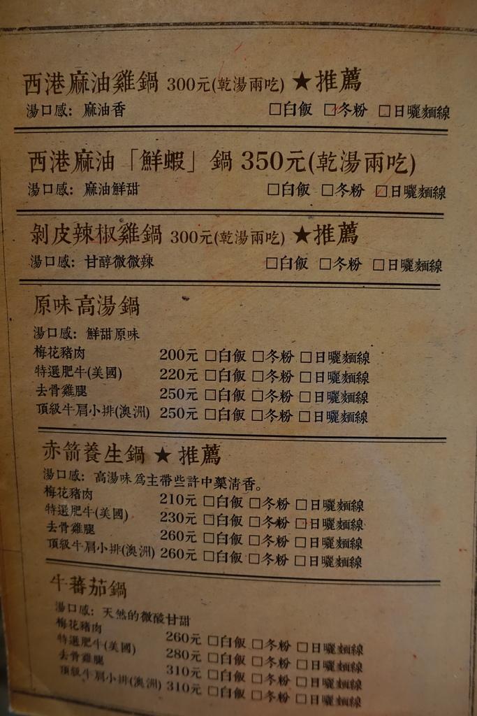 「穀倉餐廳菜單」的圖片搜尋結果