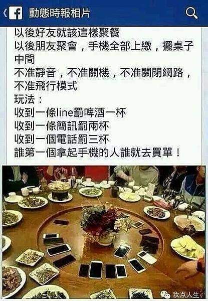 吃飯朋友都在玩手機「怎麼辦」? 試試這狠招反制