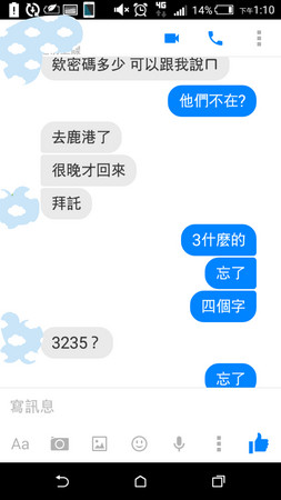 為了打LOL!兒子神破解爸爸1000組合的電腦密碼_02