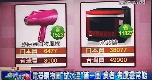 必買吹風機水波爐!日本電氣購物團一推出...整團爆滿!